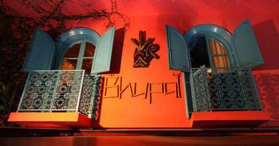 Bar Bhupal /bares/fotos/bhupal_fachada.jpg BaresSP