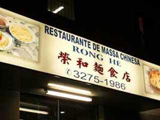 Restaurante Rong He Massa Chinesa/bares/fotos/rong_he.jpg BaresSP