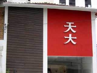 Tendai - Sushi e karaokê/bares/fotos/tendai_1.jpg BaresSP