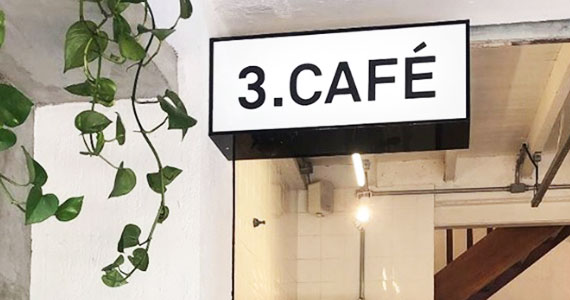 3.café