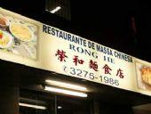 Restaurante Rong He Massa Chinesa BaresSP