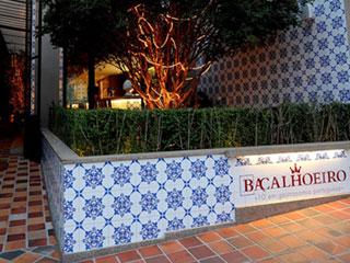 5° edição da Noite Portuguesa no Bacalhoeiro Eventos BaresSP 570x300 imagem